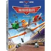 【迪士尼/皮克斯動畫】飛機總動員-DVD 普通版