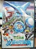 挖寶二手片-B16-正版DVD-動畫【神奇寶貝:水都的守護神/電影版】-國日語發音(直購價)