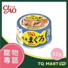 CIAO近海鮪魚罐92號(鰹魚+吻仔魚)80g【TQ MART】
