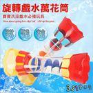 兒童洗澡戲水玩具-漏沙漏水筒觀察水流玩具-321寶貝屋