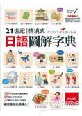21世紀情境式日語圖解字典(全新擴編版)