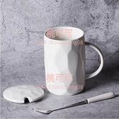 簡約馬克杯陶瓷帶蓋勺杯子辦公室家用咖啡水杯【桃可可】