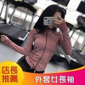 年末鉅惠 高領運動外套女長袖瑜伽健身服上衣緊身跑步顯瘦拉鍊衫彈力