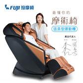 FUJI 智能摩術椅 FG-8000 新品上市 廣告代言 父親節回饋價