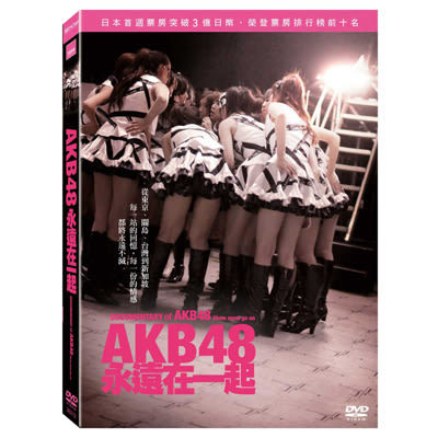 AKB48永遠在一起平裝版DVD