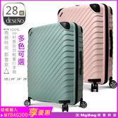 Deseno 行李箱 都會旅人 28吋 PP材質防刮輕量 旅行箱 P1901 得意時袋