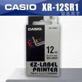 CASIO 卡西歐 專用標籤紙 色帶12mm XR-12SR1/XR-12SR 銀底黑字 (適用 KL-170 PLUS KL-G2TC KL-8700 KL-60)