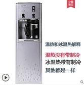 飲水機立式冷熱家用冰熱咱動斷電Y1058沸藤節能辦公熱水機LX220v爾碩藪蒞3c