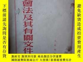 二手書博民逛書店罕見工會法及其有關文件204592 人民出版社 出版1912