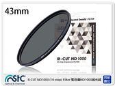 送USB LED小米燈~ STC IR-CUT 10-stop ND1000 Filter 零色偏 減光鏡 43mm (43,公司貨)