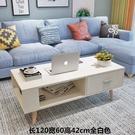 茶几 北歐現代簡約茶几電視櫃組合客廳桌 小戶型方形簡單經濟型家具【八折搶購】