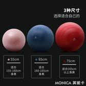 健身球 瑜伽球加厚防爆專業蜂腰塑形健身球兒童孕婦分娩平衡瑜珈球 莫妮卡小屋 igo