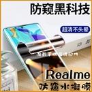 防窺水凝膜(兩入裝)|Realme7 5G Realme X7 Pro 防偷窺水凝膜 軟膜 無白邊 螢幕保護貼 曲面 螢幕貼