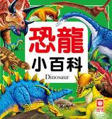 書立得-幼福知識通:恐龍小百科