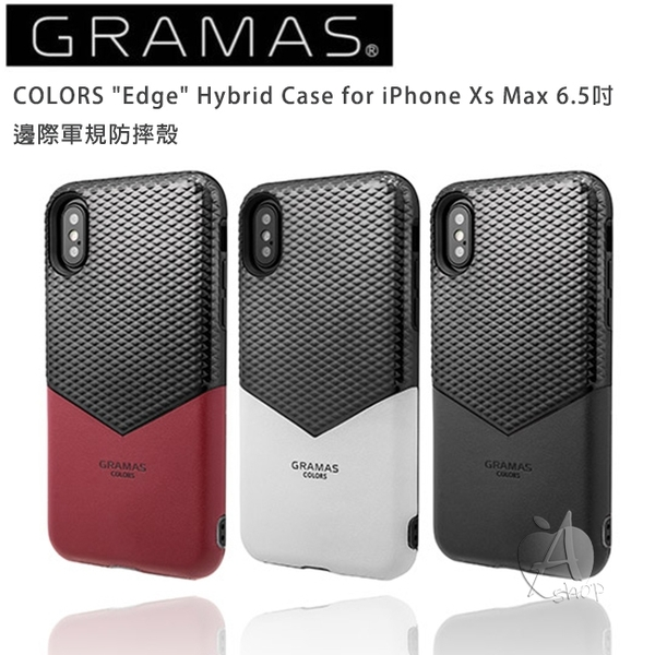 【A Shop】日本 Gramas 真皮混搭 邊際軍規防摔殼 for iPhone Xs Max 專用 限量版