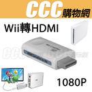 Wii 轉 HDMI 轉接器 (進階版)