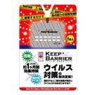 (防疫商品)Keep barrier 成人空間防護卡/抗菌隨行卡(日本專利)[衛立兒生活館]