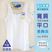 5件任搭 0984 棉花糖鯨魚/長版/滿印/學生型內衣少女胸衣/背心型寬肩學生成長型內衣/台灣製