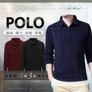 搖立絨長袖polo衫 加厚絨面男長袖上衣 韓版歐美保暖t恤-3款 3色 M~3XL碼【C32033】