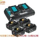MAKITA牧田 電池工具箱組DC18RD(雙充電器)+BL1850B*2 BL1860B*2(5A電池/6A電池各2)+工具箱