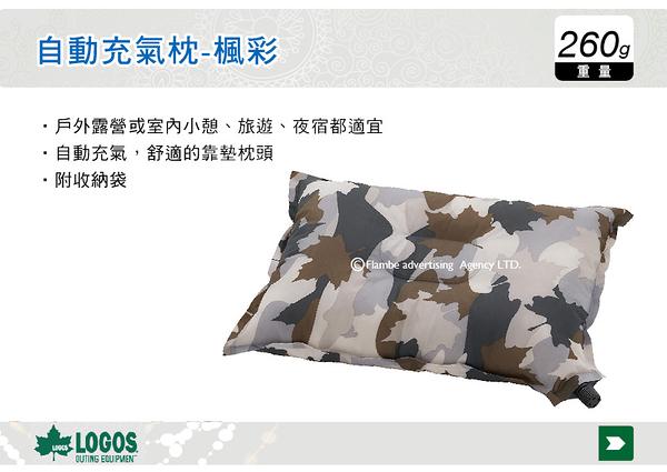   MyRack   日本LOGOS 自動充氣枕-楓彩 自動充氣枕頭 枕頭 抱枕 午睡枕 露營 No.72884222