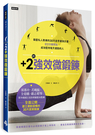 + 2的強效微鍛鍊:韓星私人教練的30天徒手健身計畫,從2分鐘開始,成為堅持每天運動的人
