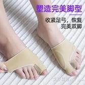 腳趾器拇指外翻分離器女保護趾頭糾正帶腳型護理腳骨分趾器 【快速出貨】