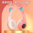 貓耳頭戴式藍牙耳機發光耳麥重低音無線聽歌游戲網課安卓蘋果通用快速出貨快速出貨