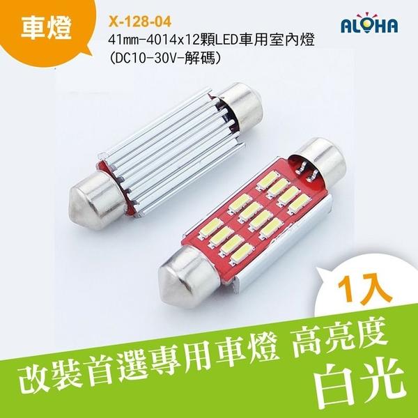 LED 車燈 改裝41mm-4014x12顆LED車用室內燈 倒車燈 霧燈 日行燈 方向燈 定位燈(X-128-04)
