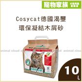 寵物家族-【2包免運組】cosycat德國渴壐環保凝結木屑砂10L