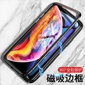 蘋果X手機殼磁吸玻璃全包防摔【奇趣小屋】