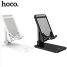 HOCO/浩酷 PH29 平板折疊支架可伸縮升降手機直播網課桌面支架