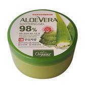 韓國Organia歐格妮亞 蘆薈98%舒緩保濕凝膠 300g ★Vivo薇朵