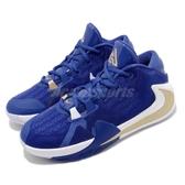 Nike 籃球鞋 Freak 1 GS 藍 白 女鞋 大童鞋 運動鞋 希臘配色 字母哥 反勾 【PUMP306】 BQ5633-400