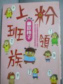 【書寶二手書T2/漫畫書_JFD】粉領上班族_藤臣柊子, 蕭照芳
