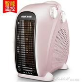 取暖器家用節能省電暖風機辦公室電暖氣小太陽迷你型電暖器igo   蜜拉貝爾