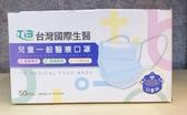 台灣國際生醫 醫療口罩 台灣製 平面口罩 兒童口罩 一盒50片