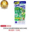 現貨【日本DHC】 綜合野菜 蔬菜錠 6...