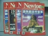 【書寶二手書T7/雜誌期刊_QMI】牛頓_191~198期間_共4本合售_消失的古代世界等