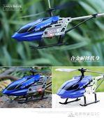 合金遙控飛機耐摔直升機充電動男孩兒童模型玩具飛機無人機飛行器 酷斯特數位3c