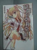 【書寶二手書T9/言情小說_HPY】緋彈的亞莉亞3_輕小說_赤松中學