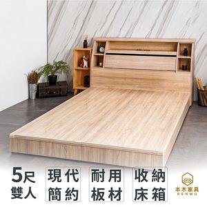 【本木】蒼空 簡約黑玻收納房間二件組-雙人5尺 床頭+床底梧桐