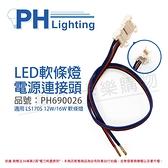 PHILIPS飛利浦 AC170Z 12W/16W專用 燈帶電源連接器 軟條燈電源線 _ PH690026