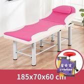 美容床 美容床美容院專用折疊推拿床家用按摩床床紋繡床T 4色