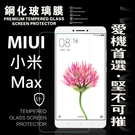 【愛瘋潮】MIUI 小米 Max 超強防爆鋼化玻璃保護貼 9H