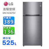 LG樂金525公升直驅變頻上下門冰箱GN-HL567SV~含拆箱定位