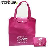 52元/個【客製化 】 不織布摺疊收納袋環保袋300個含1色印刷 宣導品 禮贈品 HFPWP S1-00196501