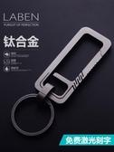 鈦合金鑰匙扣男士純鈦鑰匙錬腰掛件簡約創意刻字定制汽車鑰匙扣   LannaS