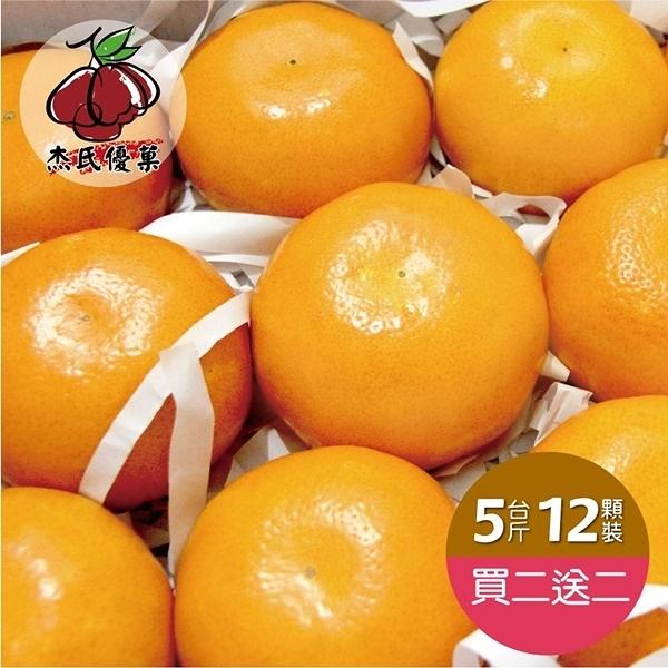 杰氏優果.茂谷柑平箱禮盒(27號)(12顆裝/約5台斤)*買二送二*﹍愛食網