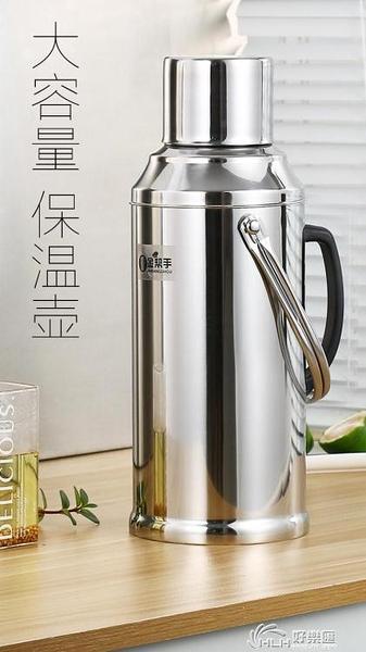 熱水瓶系列 熱水瓶家用不銹鋼保溫瓶學生宿舍用暖壺水壺大容量暖瓶開水瓶 好樂匯